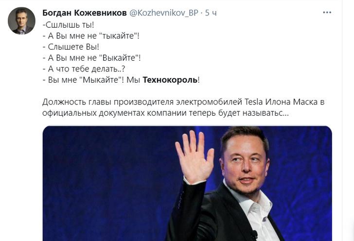 Фото №7 - Новый трек Маска и отборные шутки про Илона— «Технокороля» и его «Мастера над монетой»
