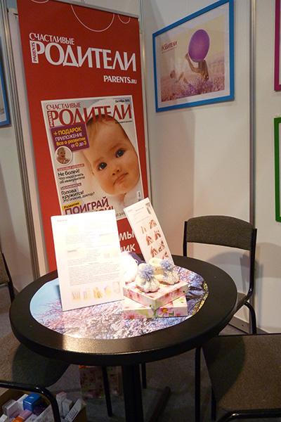 Фото №10 - Журнал «Счастливые родители» на «Фестивале беременных и младенцев WAN Expo»
