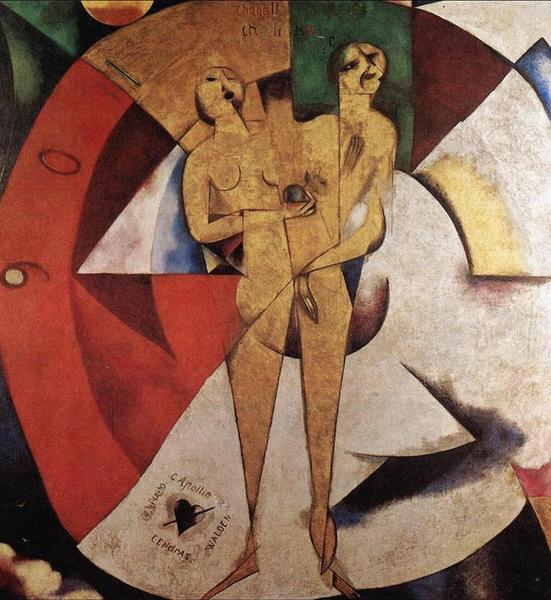 Марк Шагал «Hommage To Apollinaire»