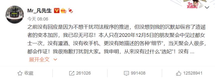 Фото №5 - Бывшего участника EXO Криса Ву обвинили в сексуальных домогательствах 😲