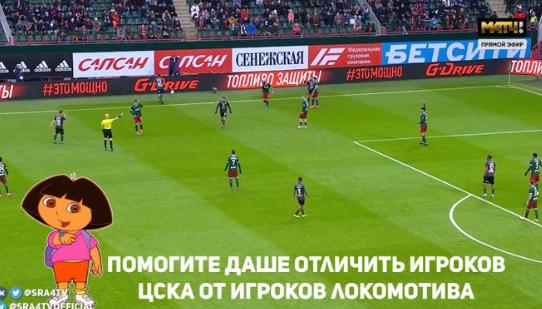 Фото №1 - «Локомотив» и ЦСКА вышли на матч в одинаково темной форме. Чем ответили фанаты? (Только шутки и фотожабы)
