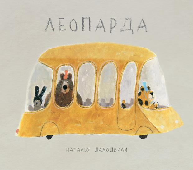 Фото №2 - ТОП-5 детских книг для летнего чтения: выбор издательства «Поляндрия»