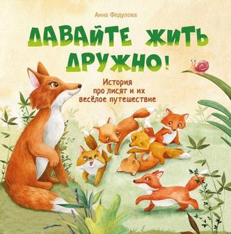 Фото №3 - 8 книг, от которых и дети, и взрослые будут в восторге