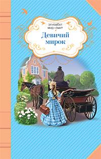 Фото №12 - Книги для девочек к 8 Марта