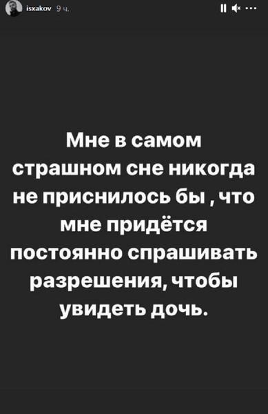 Фото №1 - Бывший муж Гагариной пожаловался, что она не дает ему общаться с дочкой
