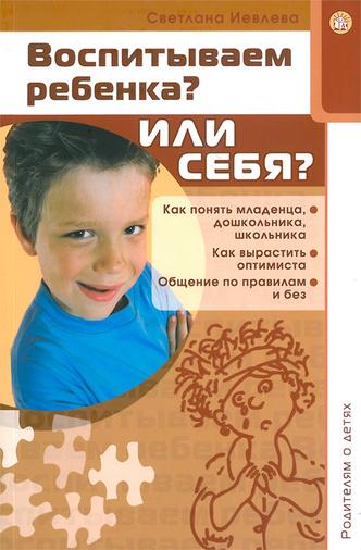 Фото №1 - Искусство воспитания