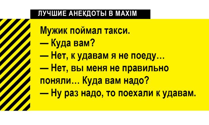 Фото №3 - Лучшие анекдоты про такси и бомбил