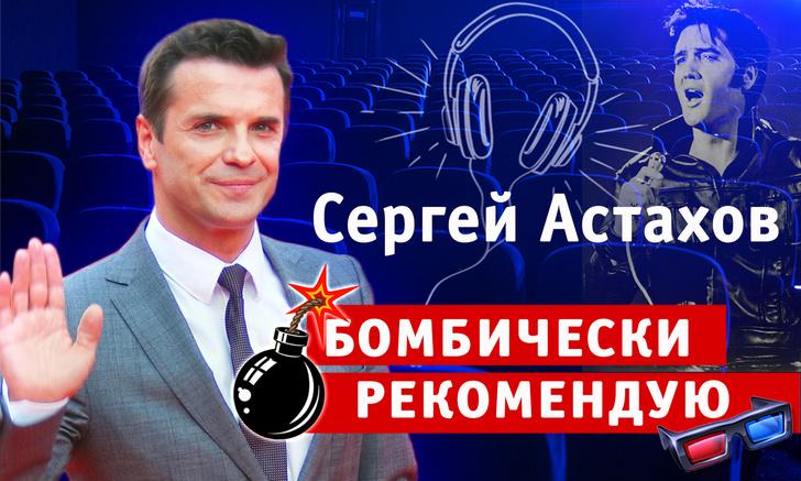 Фото №1 - Бомбически рекомендую: Сергей Астахов советует понравившиеся фильмы, книги, развлечения и отдых