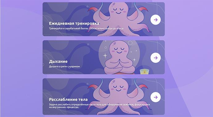 MindBalance: первый онлайн-тренажер ментального здоровья доступен в России