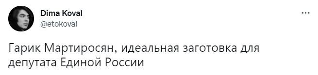 Фото №5 - В «Твиттере» высмеяли Гарика Мартиросяна, который оскорбил комиков