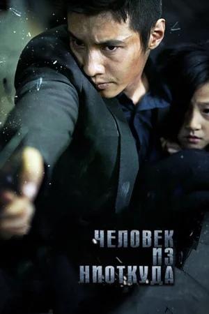 Фото №1 - 7 корейских фильмов, которые не хуже голливудских блокбастеров