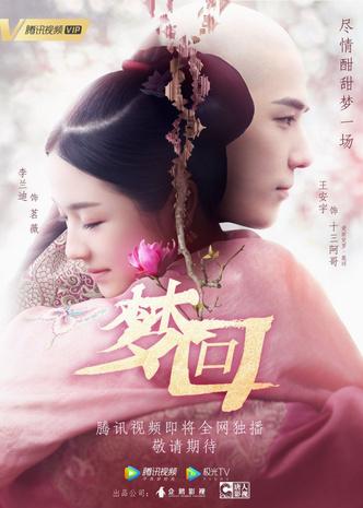 Фото №5 - Про попаданцев и не только: китайские дорамы, похожие на «Роман Тигра и Розы»