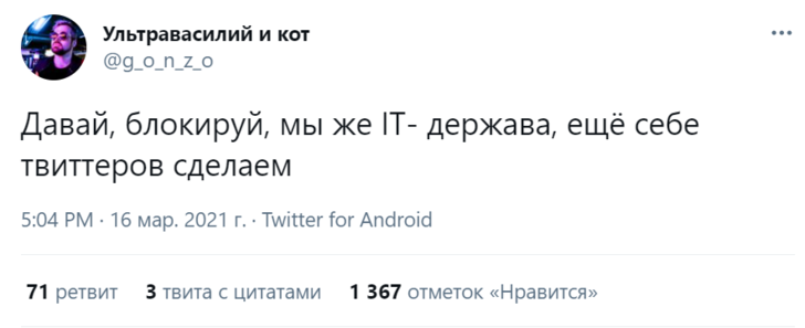 Фото №7 - Лучшие шутки про блокировку «Твиттера»
