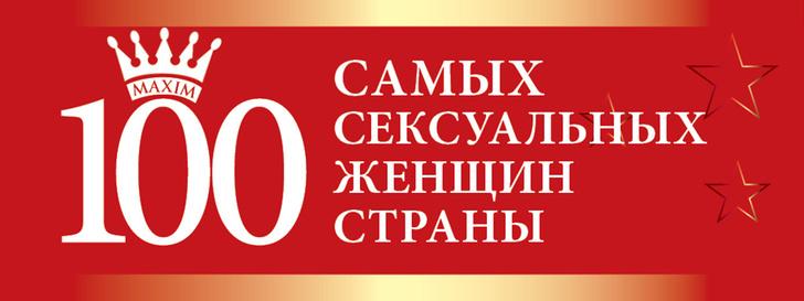 Фото №4 - «100 самых сексуальных женщин страны» в декабрьском номере журнала MAXIM