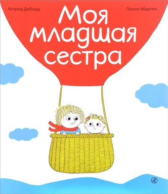 Фото №5 - 10 книг для самых маленьких