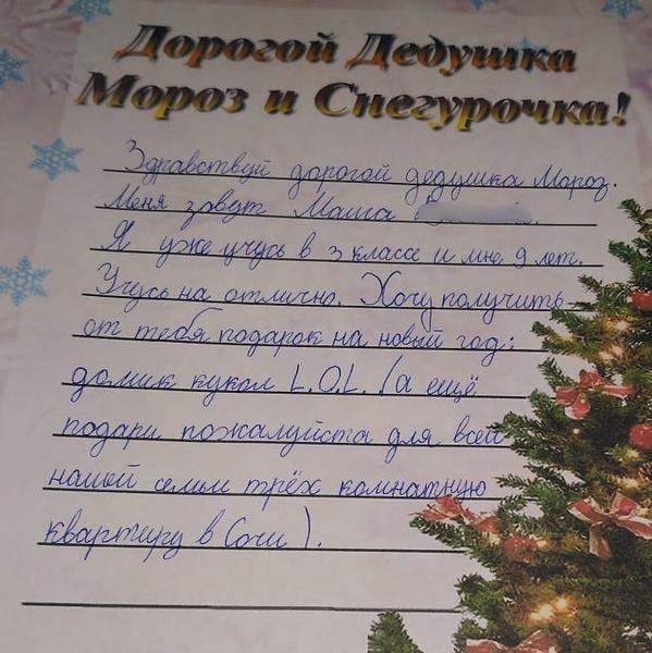Фото №12 - О чем мечтают дети: 50 смешных и милых писем Деду Морозу