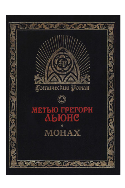 Фото №3 - 10 книжных бестселлеров XIX века, актуальных и в наше время