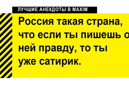 Лучшие анекдоты про Россию и русских