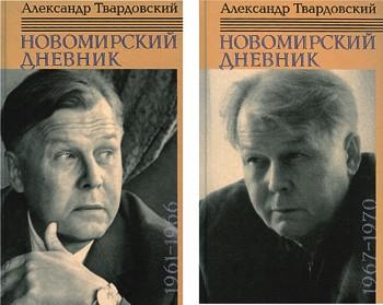 «Новомирский дневник» Александр Твардовский, ПРОЗАиК, в 2 т., 664 с. и 640 с.