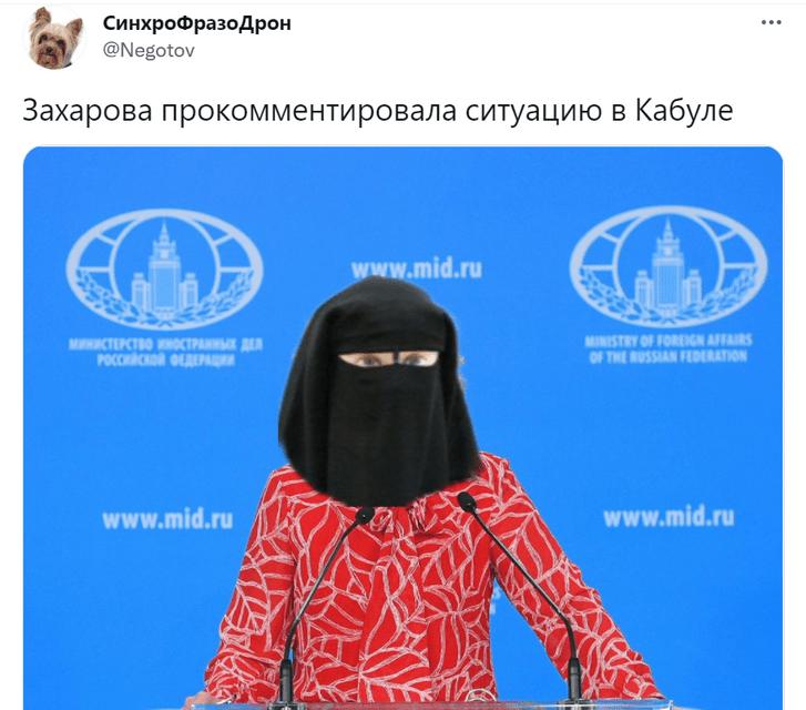 Фото №6 - Посол России назвал талибов «адекватными мужиками». В соцсетях ответили шутками