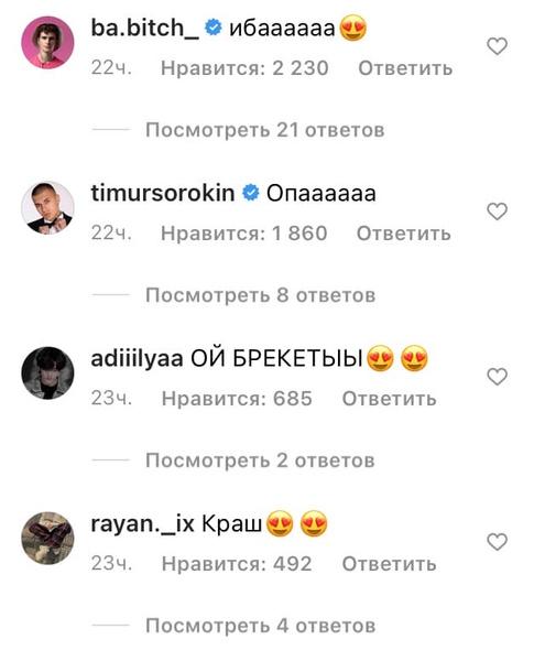 Фото №5 - «Краш»: Даня Милохин поставил брекеты 😍