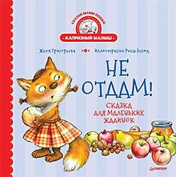 Фото №7 - Что почитать с ребенком: 13 книжных новинок для всей семьи