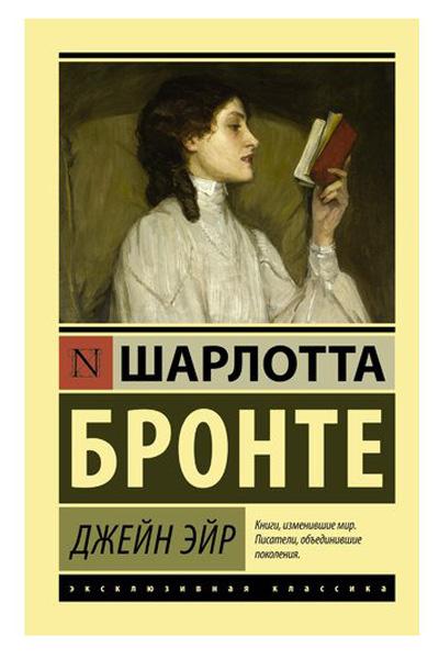 Фото №4 - 10 книжных бестселлеров XIX века, актуальных и в наше время