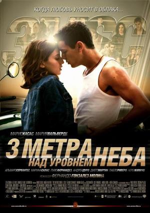 Фото №1 - 8 романтичных и горячих фильмов, похожих на «После» 🔥