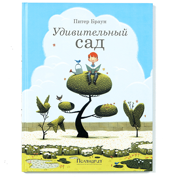 Фото №4 - Книги для детей 5 лет - декабрьский обзор