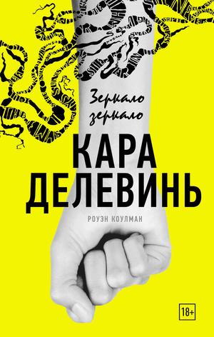 Фото №1 - Кара Делевинь и не только: 5 художественных книг, написанных селебами