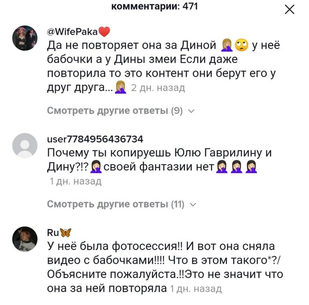 Фото №5 - Упс: Катю Адушкину обвинили в копировании Дины Саевой