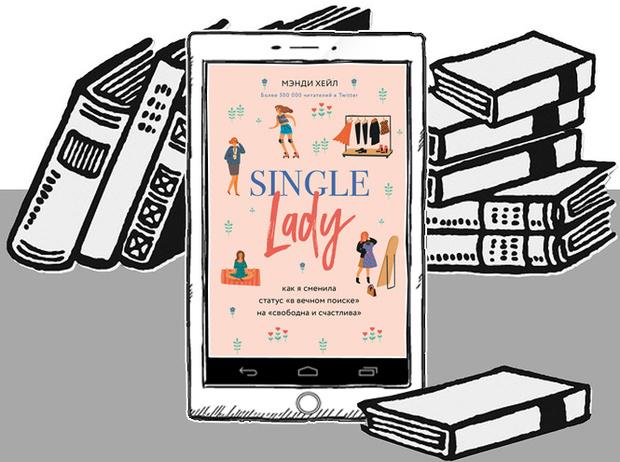Фото №5 - Новая глава: 7 книг, которые помогут пережить развод