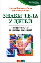 «Знаки тела у детей. Полное руководство по здоровью ваших детей» Джоан Либманн-Смит, Жаклин Эган