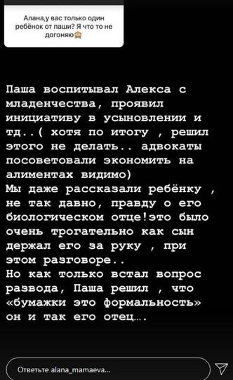 Фото №2 - Павел Мамаев отказался от сына, чтобы не платить алименты