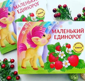 Фото №6 - 8 книг, от которых и дети, и взрослые будут в восторге