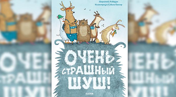 Книжные новинки мая для детей