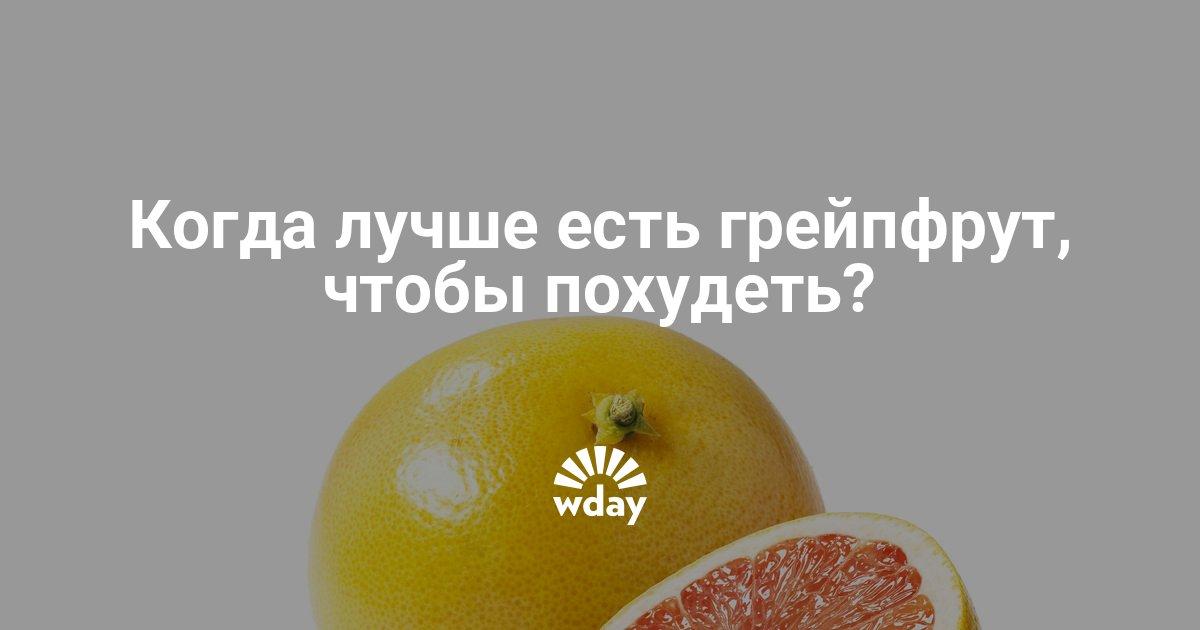 Грейпфрут При Похудении Когда Есть. Грейпфрут для похудения: польза, рецепты и отзывы