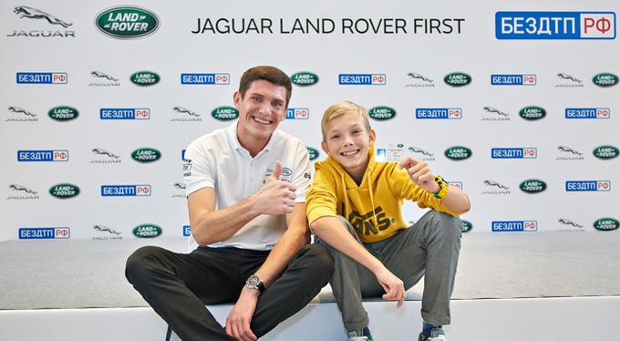 Ознакомительная программа Jaguar Land Rover FIRST для детей и подростков
