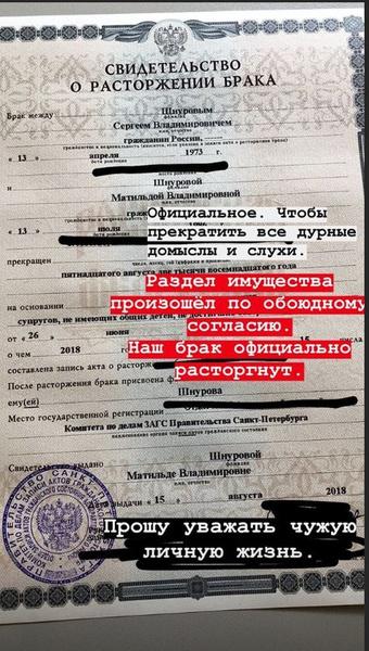 Фото №1 - Матильда рассказала, как делила имущество с Сергеем Шнуровым