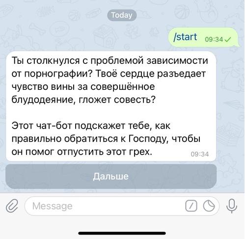 Фото №1 - В Телеграме появился чат-бот, который отмаливает грехи после просмотра порно 🔞