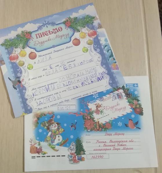 Фото №8 - О чем мечтают дети: 50 смешных и милых писем Деду Морозу