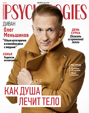 Журнал Psychologies номер 165