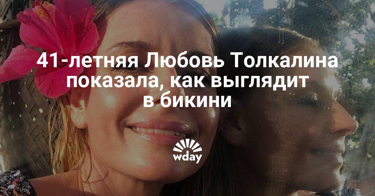 41-летняя Любовь Толкалина показала, как выглядит в бикини