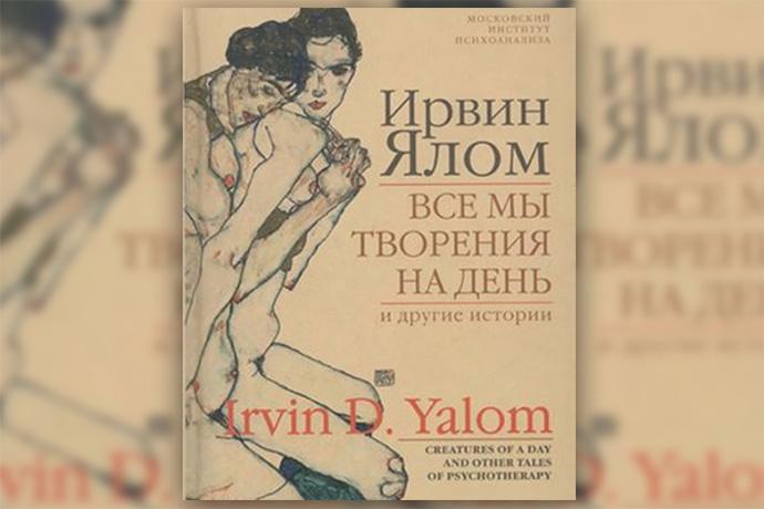 Семь книг Ирвина Ялома о психотерапии и смысле жизни