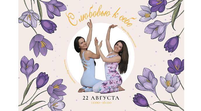 «С любовью к себе»: летний йога-девичник «Праны»