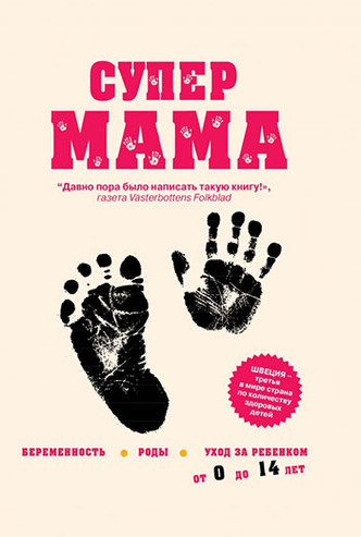 Фото №14 - Что почитать беременной: 25 полезных книг о беременности, родах и младенцах