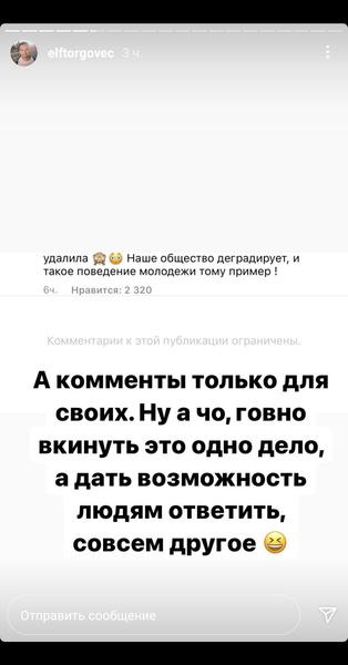 Фото №4 - Ксения Бородина наехала на Даню Милохина. Его продюсер ответил 😁