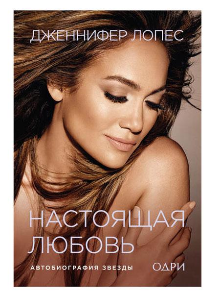Фото №10 - 10 книг, которые выбирают умные и успешные девушки