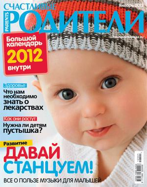 Фото №1 - «Счастливые родители» в январе (2012)