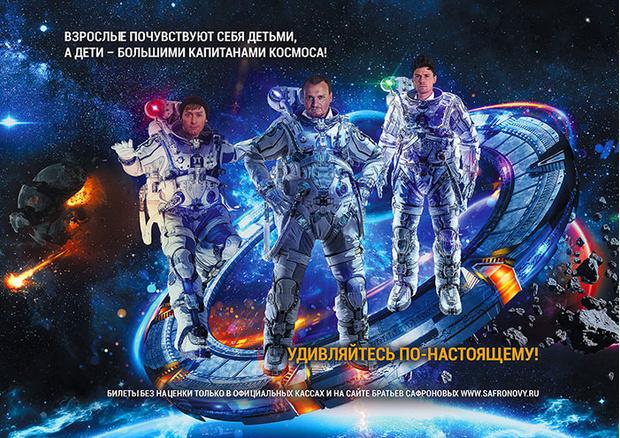 """Фото №1 - Новое шоу """"Тайна трех планет"""" от братьев Сафроновых"""